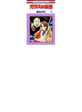 ガラスの仮面 第32巻 5 (花とゆめCOMICS)(花とゆめコミックス)