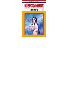 ガラスの仮面 第34巻 1 (花とゆめCOMICS)(花とゆめコミックス)