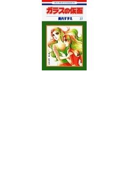 ガラスの仮面 第37巻 4 (花とゆめCOMICS)(花とゆめコミックス)