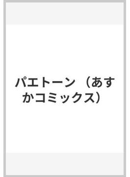 パエトーン (あすかコミックス)(あすかコミックス)