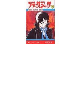 ブラック・ジャック 24 (少年チャンピオン・コミックス)(少年チャンピオン・コミックス)