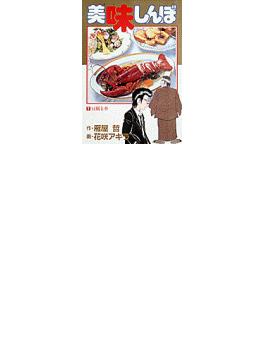 美味しんぼ 1 豆腐と水(ビッグコミックス)