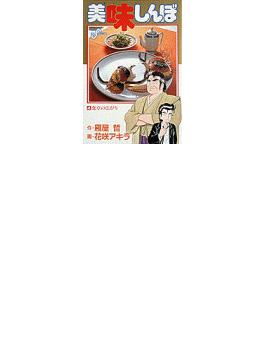 美味しんぼ 4 (ビッグコミックス)(ビッグコミックス)