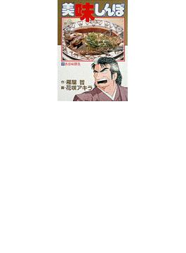 美味しんぼ 11 (ビッグコミックス)(ビッグコミックス)
