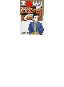 美味しんぼ 16 (ビッグコミックス)(ビッグコミックス)