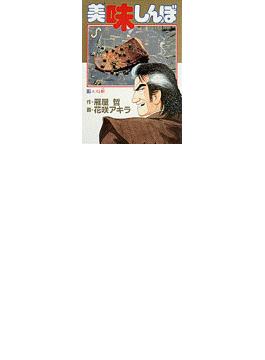 美味しんぼ 17 (ビッグコミックス)(ビッグコミックス)