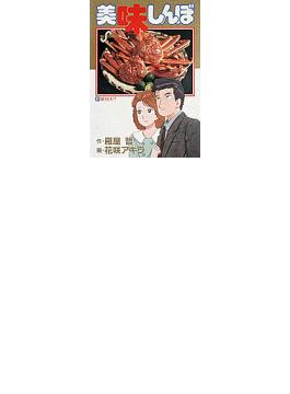 美味しんぼ 31 (ビッグコミックス)(ビッグコミックス)