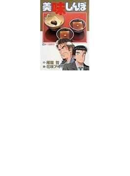 美味しんぼ 32 (ビッグコミックス)(ビッグコミックス)