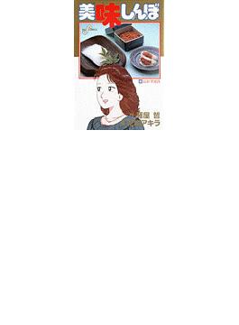美味しんぼ 35 (ビッグコミックス)(ビッグコミックス)