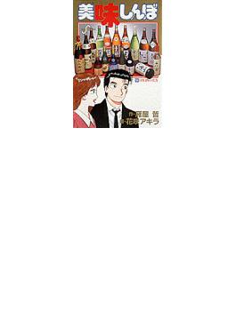 美味しんぼ 54 (ビッグコミックス)(ビッグコミックス)
