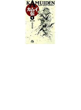 カムイ伝 1 誕生の巻(小学館文庫)