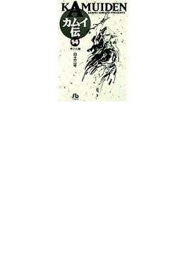 カムイ伝 14 号びの巻(小学館文庫)