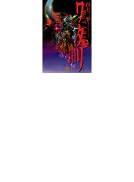 ワタリ 3(小学館文庫)