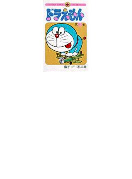 ドラえもん 12(てんとう虫コミックス)
