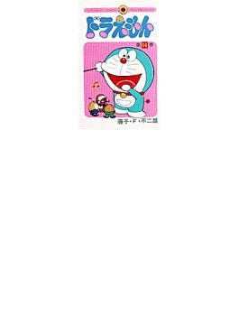 ドラえもん 14 (てんとう虫コミックス)(てんとう虫コミックス)