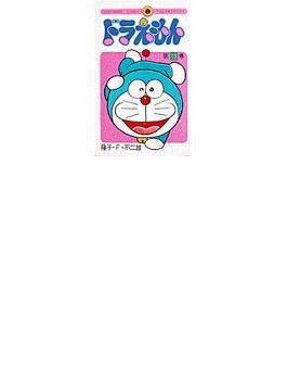 ドラえもん 15 (てんとう虫コミックス)(てんとう虫コミックス)