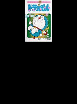 ドラえもん 18 (てんとう虫コミックス)(てんとう虫コミックス)