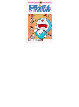 ドラえもん 26 (てんとう虫コミックス)(てんとう虫コミックス)