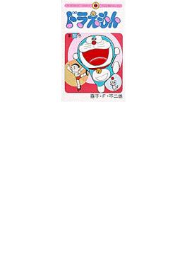 ドラえもん 31 (てんとう虫コミックス)(てんとう虫コミックス)