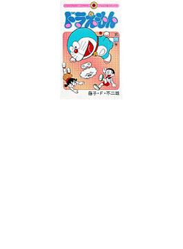 ドラえもん 39 (てんとう虫コミックス)(てんとう虫コミックス)