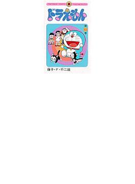 ドラえもん 43 (てんとう虫コミックス)(てんとう虫コミックス)