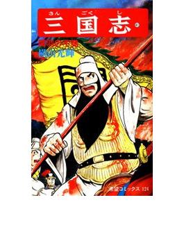 三国志 41 関羽の不覚(希望コミックス)
