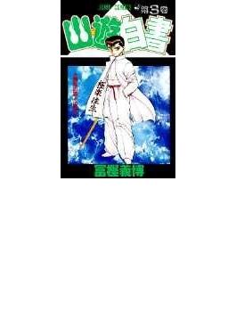 幽☆遊☆白書 3 (ジャンプ・コミックス)(ジャンプコミックス)