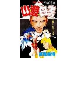 幽☆遊☆白書 16 (ジャンプ・コミックス)(ジャンプコミックス)