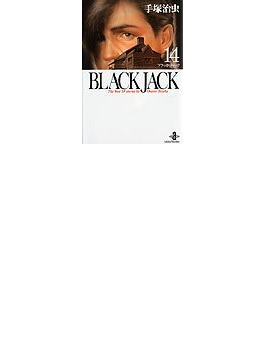 Black Jack The best 14 stories by Osamu Tezuka 14(秋田文庫)
