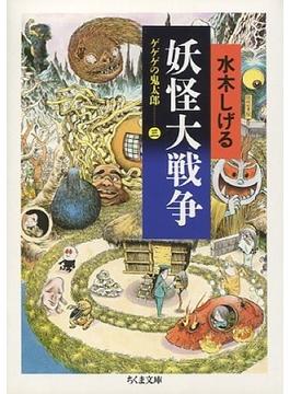 ゲゲゲの鬼太郎 3 妖怪大戦争(ちくま文庫)