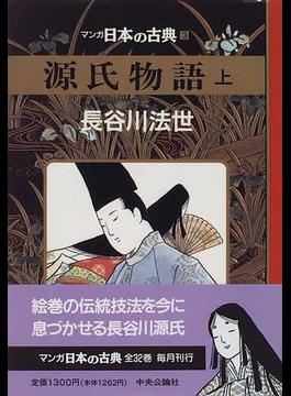 マンガ日本の古典 3 源氏物語 上