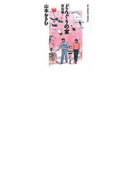 どんぐりの家 第4巻 (Big comics special)(ビッグコミックス)