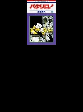 パタリロ! 第10巻 (花とゆめCOMICS)(花とゆめコミックス)