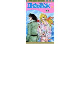 エロイカより愛をこめて 5(プリンセス・コミックス)