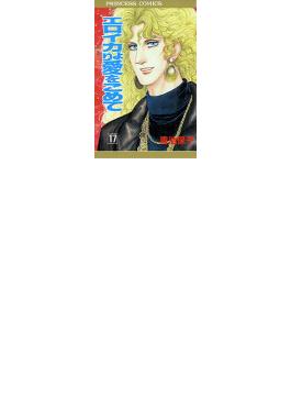 エロイカより愛をこめて 17 (プリンセス・コミックス)(プリンセス・コミックス)