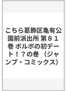こちら葛飾区亀有公園前派出所 第81巻 (ジャンプ・コミックス)(ジャンプコミックス)