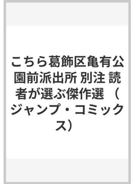 こちら葛飾区亀有公園前派出所 別注 (ジャンプ・コミックス)