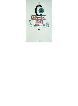 C級さらりーまん講座 第2巻 (ビッグコミックススペシャル)(ビッグコミックススペシャル)