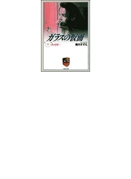 ガラスの仮面 第14巻 冬の星座 1(白泉社文庫)