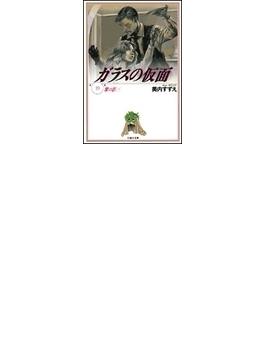 ガラスの仮面 第19巻 紫の影 3(白泉社文庫)
