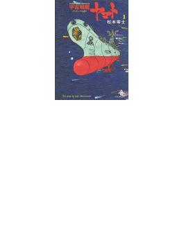 宇宙戦艦ヤマト 1 イスカンダル遙か(秋田文庫)