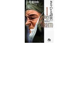 きりひと讃歌 1(小学館文庫)