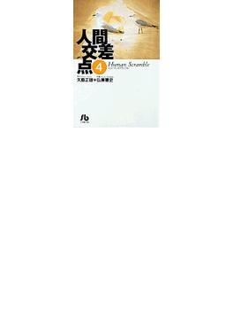 人間交差点 4(小学館文庫)