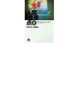 人間交差点 8(小学館文庫)
