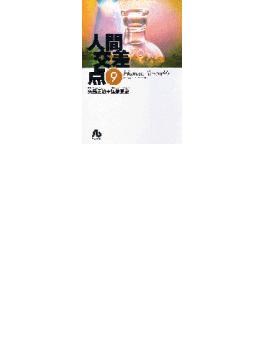 人間交差点 9(小学館文庫)