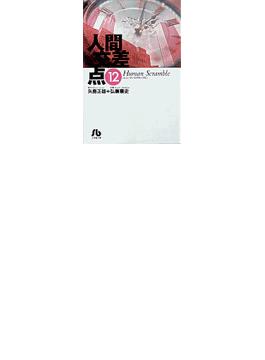 人間交差点 12(小学館文庫)