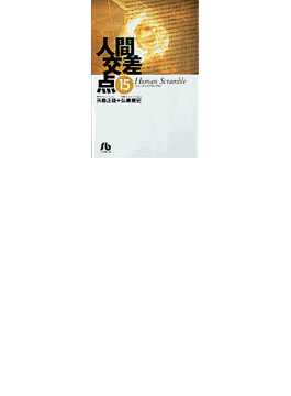 人間交差点 15(小学館文庫)