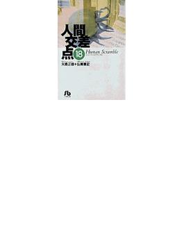 人間交差点 18(小学館文庫)