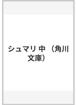 シュマリ 中(角川文庫)