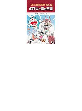 大長編ドラえもん Vol.12 (てんとう虫コミックス)(てんとう虫コミックス)